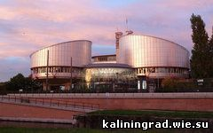 Описание: http://ic1.static.km.ru/sites/default/files/imagecache/240x150/img/article/2014/8/3/1280px-european_court_of_human_rights.jpg